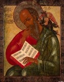 Иоанн Богослов в молчании