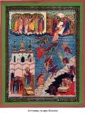 Лествица Святого преподобного Иоанна