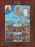 Василий Блаженный , Христа ради юродивый
