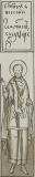 Святой мученик Елевферий, Византийский, кувикуларий