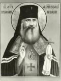 Иувеналий (Масловский) :: Священномученик Иувеналий (Масловский)