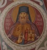 Святитель Иннокентий Херсонский