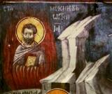 Святой Мокий Афмипольский