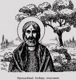 Леобард, отшельник Мармутьесский :: Преподобный Леобард Мармутьесский