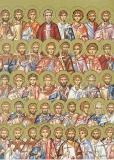 42  мученика в Амморее :: 42 Амморейские мученики