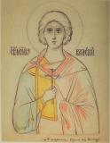 Мученик Валерий Севастийский