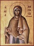 Святая Анастасия Римляныня
