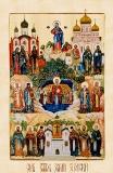 Собор Эстонских святых :: Собор Святых Земли Эстонской