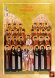 Боснийские Новомученики