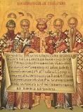 Память шести Вселенских соборов :: Память святых отцов шести Вселенских Соборов