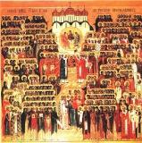 Всех Святых, в Земле Российской просиявших :: Собор Русских святых