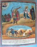 Архангел Михаил,  святые Сисиний и Маруф